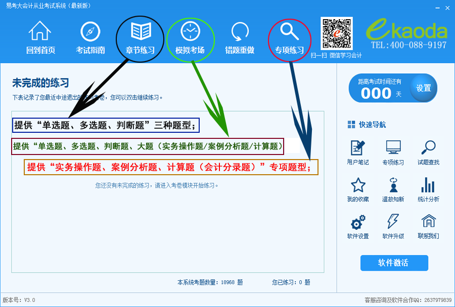 最新版考试大纲江苏会计电算化考试软件界面下载1